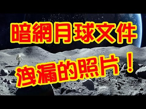 體驗《暗網》阿波羅20號秘密月球任務?大量月球照片洩漏! Apollo 20 secret moon mission?