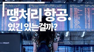 땡처리 항공권은 없다! (feat. 할인항공권 구매 T…