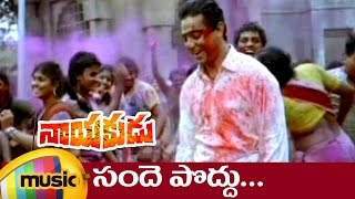 Nayakudu Telugu Movie Songs | Sande Poddu Music Video | Kamal Haasan | Ilayaraja | Saranya
