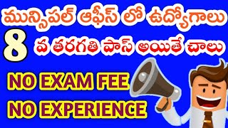 Latest Job Notifications 2019 | Latest Government job Notifications | Free job alerts | Telugu Jobs