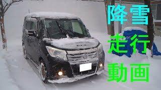 【SUZUKI ソリオ】降雪走行動画