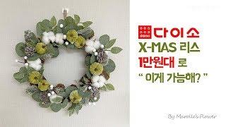 다이소재료로 크리스마스리스 만들기 (Christmas …