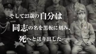 ドキュメンタリー映画『人間爆弾「桜花」-特攻を命じた兵士の遺言-』予告編