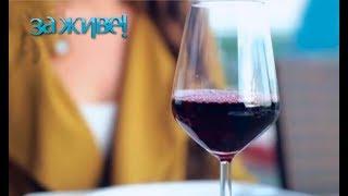Чудо-свойства вина – За живе! Сезон 4. Выпуск 15 от 22.03.17