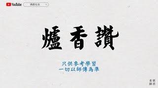 爐香讚 ( 丁板譜 )  梵唄教學