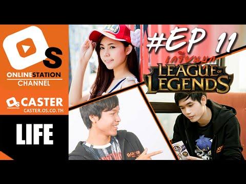 OS CASTER LIFE : EP11 ชวนแคสเกมฟรี + ตี LOL โหด!เกรียน!