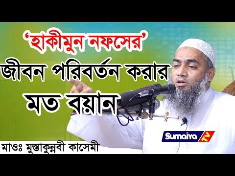02/11/2019 Moshtakun Nobi Qasemi   New Bangla Waz   Sumaiya TV