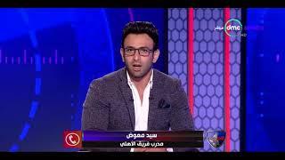 تعليق ك/ سيد معوض مدرب النادى الاهلى على أزمة وليد سليمان مع لاعب الاتحاد - الحريف