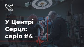 В Центре Сердца | Кардиохирурги | серия 4 документальный сериал