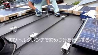 太陽光パネル設置.縦葺きキャッチ工法の取り付けの様子です 屋根に穴を...