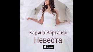 Карина Вартанян   Невеста| ПРЕМЬЕРА