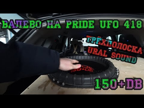 видео: Валево на pride ufo 418 + Трёхполоска ural sound