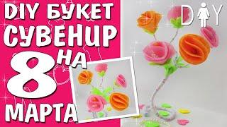 Что подарить на 8 марта | БЮДЖЕТНЫЙ СУВЕНИР | DIY Flower Gift for March 8(Подарок маме, сестре, подруге своими руками. Эффектно и бюджетно! ✓Моя группа в ВК по рукоделию http://vk.com/ta_diy..., 2016-03-03T15:30:00.000Z)