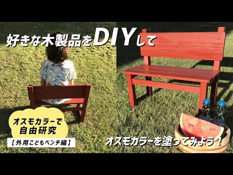 オスモカラーで夏休みの自由研究好きな木製品をDIYして、オスモカラーを塗ってみよう!〈外で使うベンチ編〉
