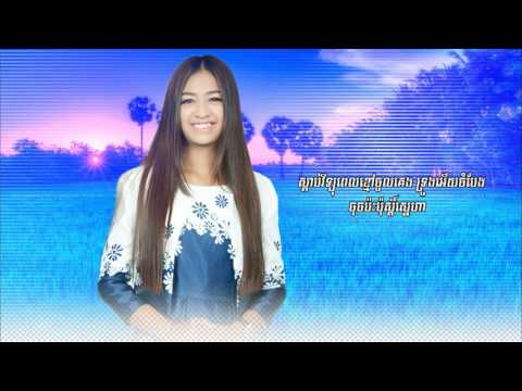 [Official Teaser ] Oun Kmao Jong Mean Sneah - Neang Kunthea