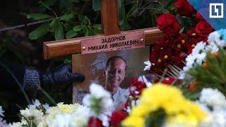 Похороны Михаила Задорнова
