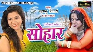 खुशबू तिवारी का हिट गाना # Sohar # सोहार # # Khushboo Tiwari # Bhojpuri New Song 2017