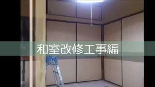 越谷市 和室から洋室へリフォーム 動画 thumbnail