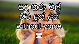 Sanda Tharu Mal Karaoke (without voice) සඳ තරු මල් මට දන් දුන්