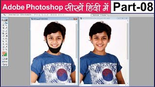 Adobe Photoshop Tutorial in hindi Part-8 clone stamp tool & pattern stamp tool in Photoshop