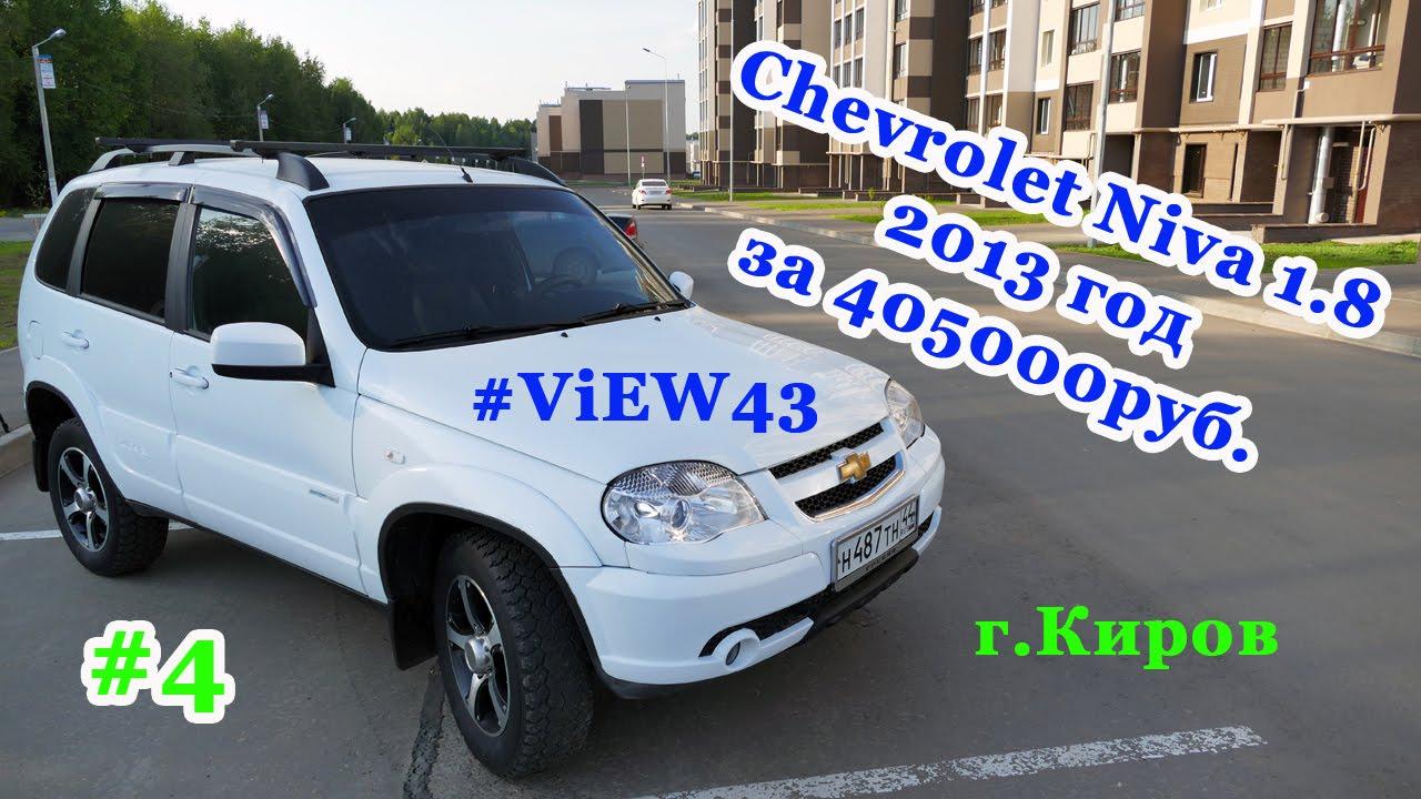 Шевроле Нива 1.8 супер авто - YouTube