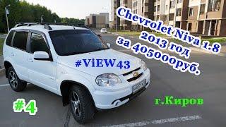 Chevrolet Niva 1.8  2013 год за 405000руб., город Киров, ОБЗОР, view43