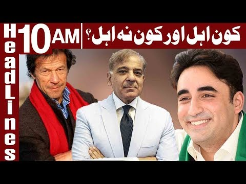 Nomination Papers Scrutiny Ends Today - Headlines 10 AM - 19 June 2018 - Express News