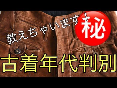 【古着屋バイヤー直伝】古着の年代判別方法!