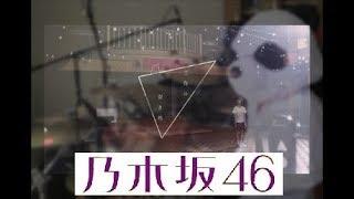 【叩いてみた】乃木坂46『三角の空き地』【ぱんだ】