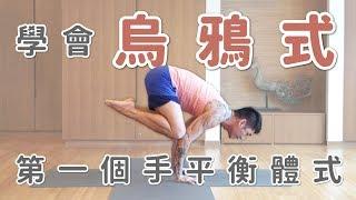 學會烏鴉式!第一個手平衡體式|Marcus老師|YogaAsia 亞洲瑜伽