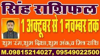 Singh Rashifal October 2017 | सिंह राशि अक्टूबर 2017 राशिफल | leo monthly horoscope