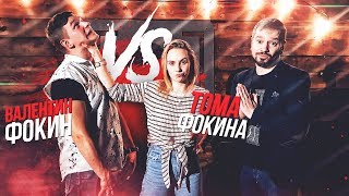 #67 - Валентин Фокин VS Тома Фокина - Спина к Спине / Базинян ШОУ / VJOBivay