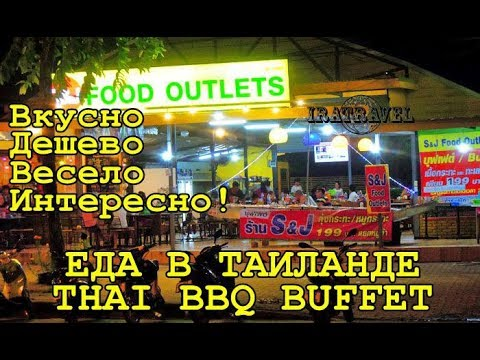 🇹🇭 ЕДА В ТАИЛАНДЕ: THAI BBQ BUFFET | ВКУСНО, ДЕШЕВО, ВЕСЕЛО, ИНТЕРЕСНО !