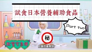 【軟餐宅急便】開箱大揭秘!7款即食吞嚥輔助及營養補充食品