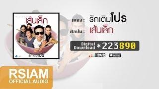 รักเติมโปร : เส้นเล็ก [Official Audio]