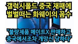 """갤럭시 폴드 중국 재패에 벌벌떠는 화웨이의 꼼수, """"불량제품 메이트X 판매하고 중국에서조차 개망신 당하다"""""""