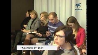 Белгород готов стать ещё привлекательнее и интереснее для туристов(Новости телеканала Белгород 24., 2016-02-04T06:51:37.000Z)