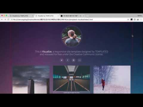 겁나 빠른 웹 레시피 - 사진 중심의 웹사이트 만들기 9 : 마무리 작업과 반응형 웹