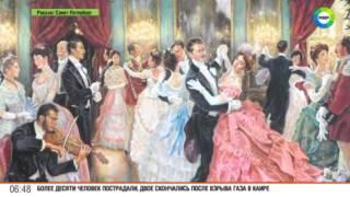 видео: Царский бал: как праздновали Новый год при Петре I