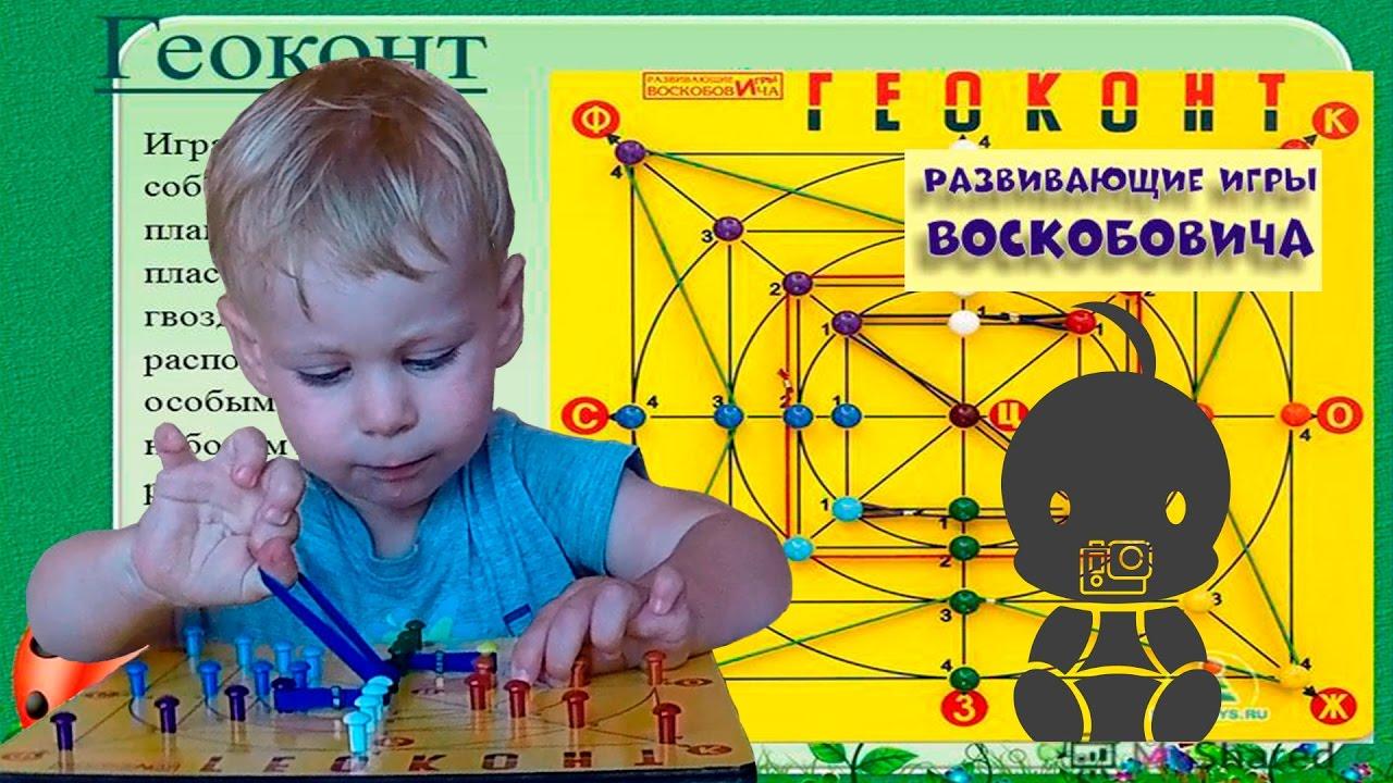 Геоконт своими руками для детей детского сада фото 980