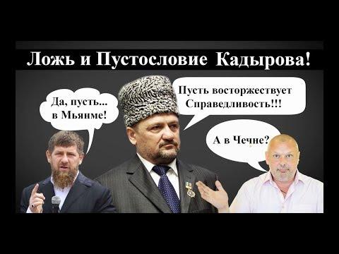 Второй этап стеба по закону героя России Кадырова за ложь!