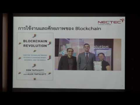 TechTalk #30 - Block Chain