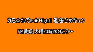カモ☆れでぃ☆Night!FM愛媛 毎週火曜 2012-12-25 メンバー未出演 インフォメーションのみ 曲:ハッピークリスマス(販売CDには未収録の曲)