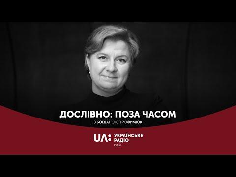 Телеканал UA: Рівне: Рівненське радіо: історія у людях   