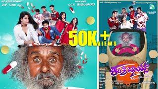 Gaddappa Kantri Boys Movie | Title Song | S Raju | Kantri Boys Kannada Movie 2017
