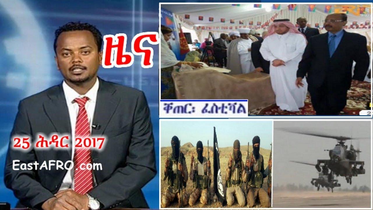 Eritrean News ( November 25, 2017) | Eritrea ERi-TV