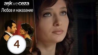 Любовь и наказание 4 серия из 62 Ask ve Ceza на русском языке