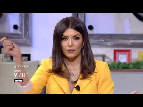 Beit el kel - Promo - Episode 5 - 06/12/2018