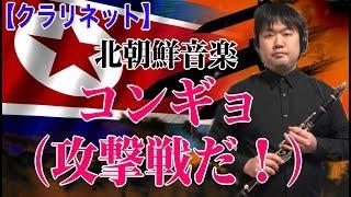 北朝鮮音楽『攻撃戦だ』(コンギョ/공격전이다)をクラリネットで演奏してみた【ゆゆうたさん持ち曲】