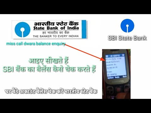 SBI Balance Enquiry Toll Free Number Missed Call \/ SMS Se SBI Balance Check \/ Enquiry  कैसे Kare